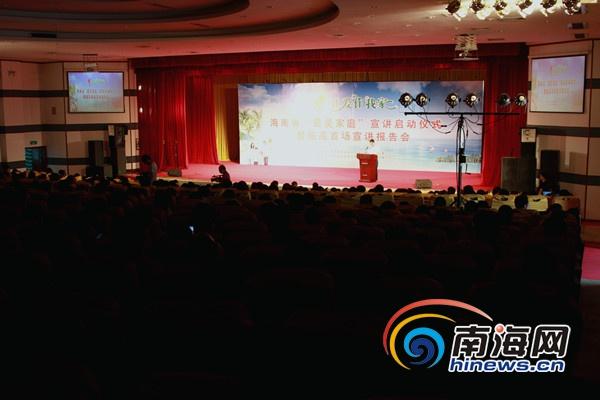 """海南省""""最美家庭""""宣讲活动启动将持续至12月份"""