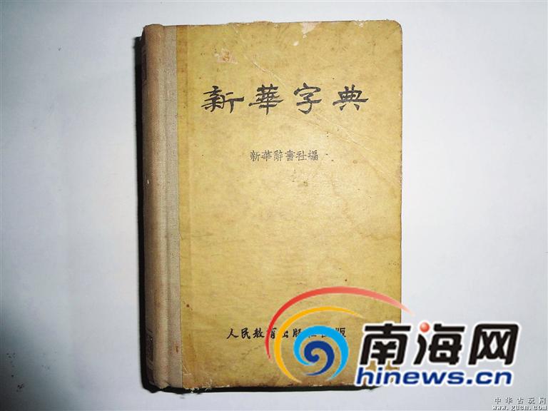 《新华字典》背后的故事:每五年就修订一次