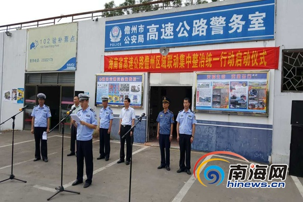 海南联合5省区整治高速秩序重点查占用应急车道等