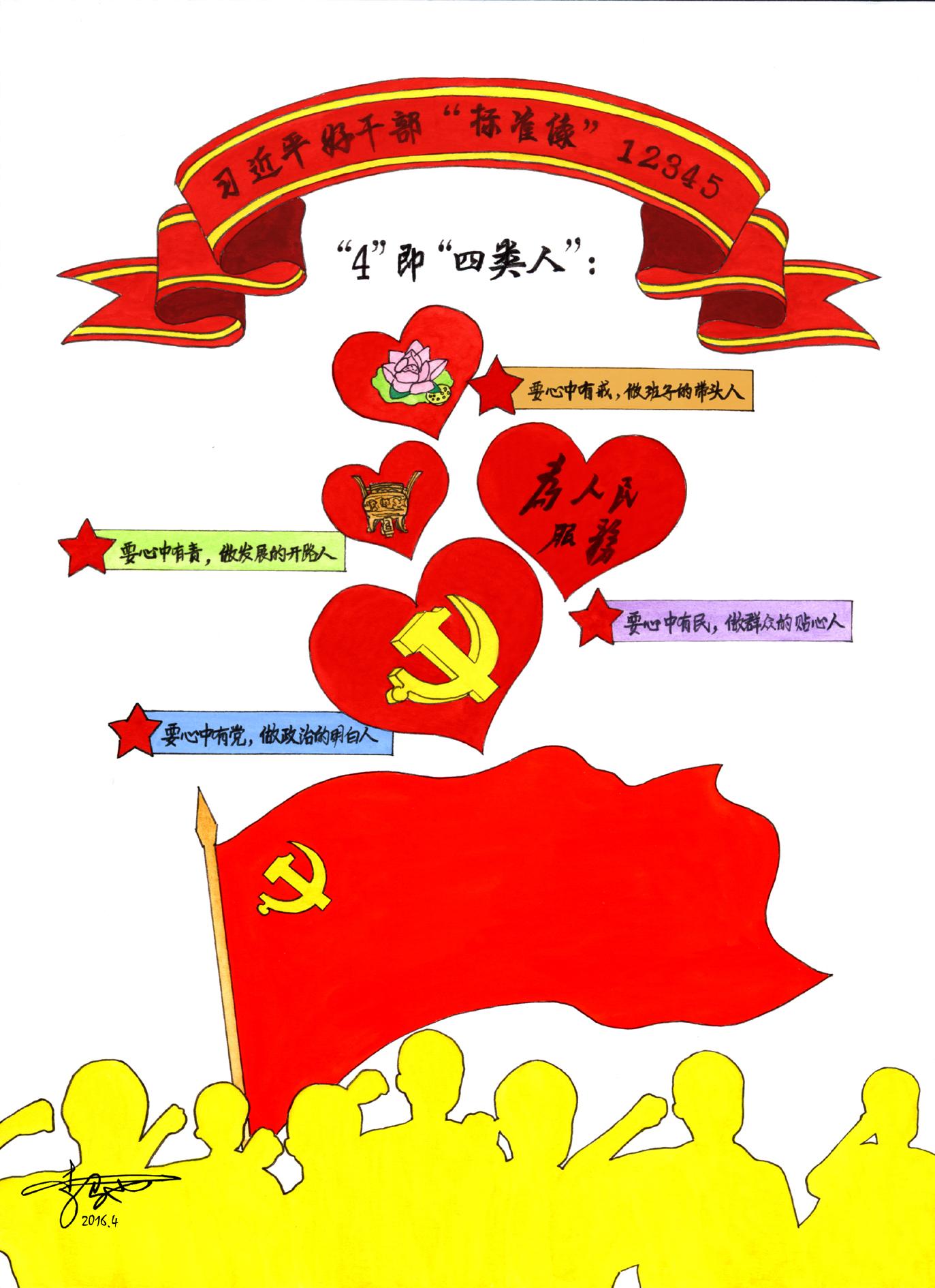 图9《习近平好干部标准像之4》   4即四类人:要心中有党,做政治的明白人;要心中有民, 做群众的贴心人;要心中有责,做发展的开路人;要心中有戒,做班子的带头人。   2015年6月30日,习近平总书记在北京接接全国优秀县委书记时要求:广大县委书记要以焦裕禄、杨善洲、谷文昌等同志为榜样,始终做到心中有党、心中有民、心中有责、心中有戒,做政治的明白人、发展的开路人、群众的贴心人和班子的带头人。   学习笔记:领导干部应当牢记党和人民的恩情,提高政治觉悟、牢记崇高使命,把爱党、忧党、兴