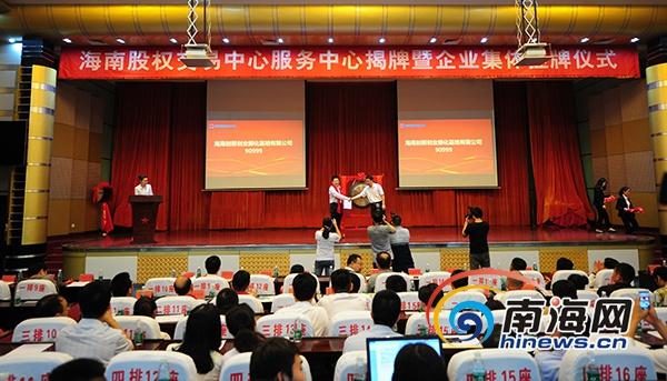 海南股权交易中心三亚服务中心揭牌11家企业现场挂牌