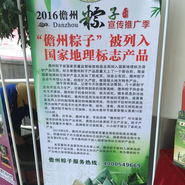 儋州粽子推广季海口销售火爆首日进账逾210万元