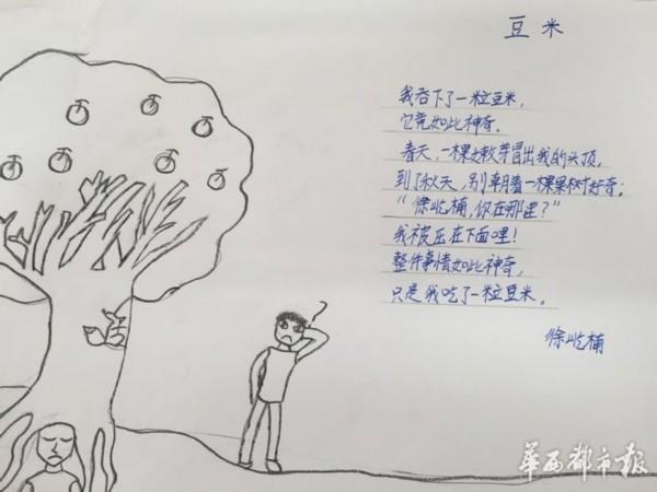 小学生创作儿童诗:妈妈总说管不住我,医院没给你说明书