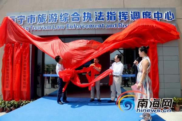 <b>万宁市旅游综合执法指挥调度中心揭牌力促旅游发展</b>