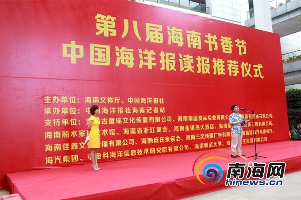<b>第八届海南书香节读报推介《中国海洋报》传递海洋知识</b>