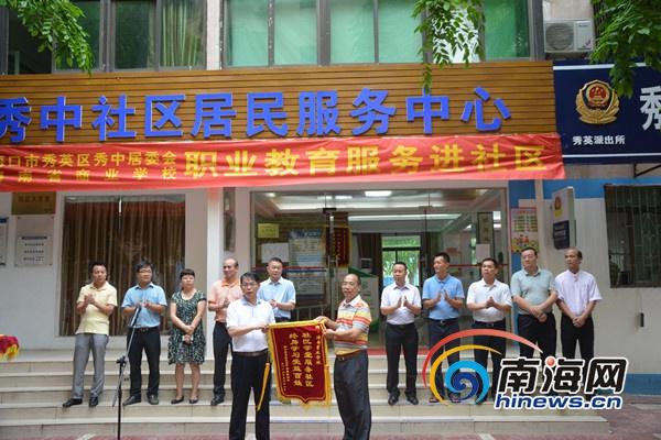 海南省商业学校举行职业教育服务进社区活动