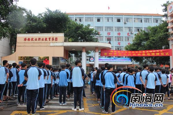 <b>海南10所中职学校重点特色专业公共实训基地揭牌</b>