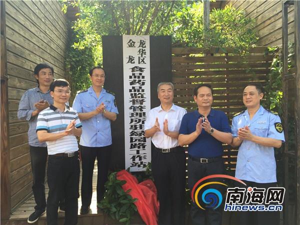 海南首个食药监景区监管工作站成立可接受咨询投诉