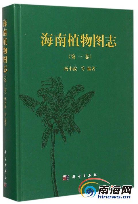 "<b>海大教授带团队编撰《海南植物图志》摸清海南植物""家底""</b>"