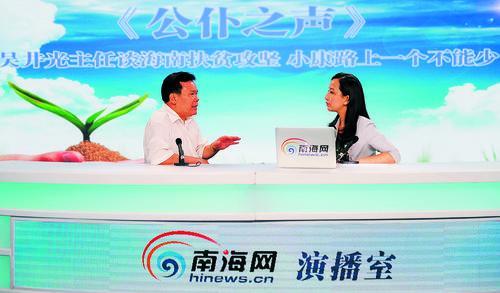 海南省扶贫办主任吴井光:精准扶贫,小康路上一个都不能少