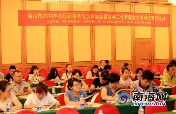 <b>全国社工职业水平考试6月举行海口组织近300人考前培训</b>