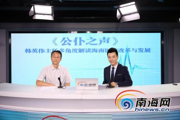韩英伟做客《公仆之声》:海南新医改取得长足发展
