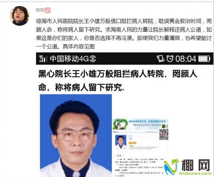 """网曝琼海市人民医院院长""""阻拦""""病人转院院方回应"""