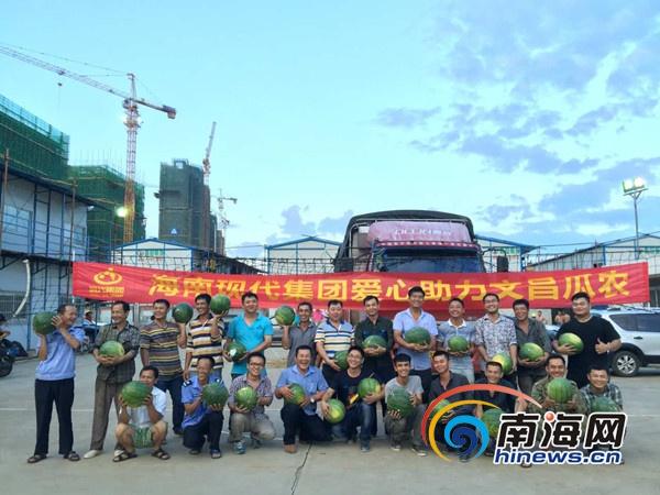 海南现代集团认购125吨文昌滞销西瓜免费发给工人