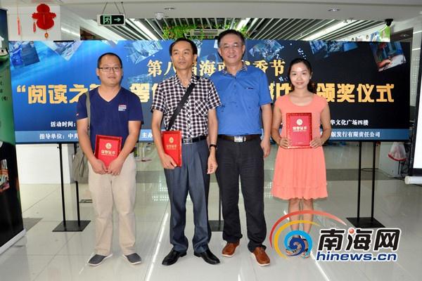 第八届海南书香节摄影比赛闭幕36件作品获奖