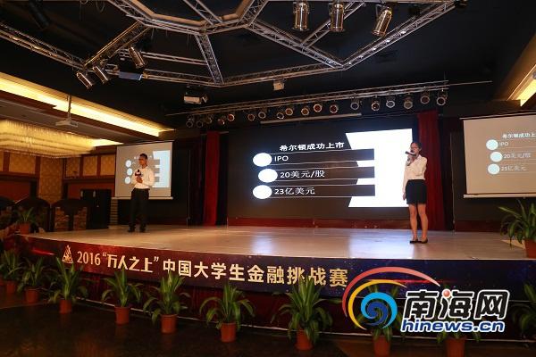 中国大学生金融挑战赛华南赛区落幕海大等5高校晋级