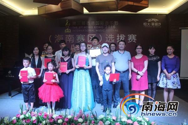 第三届香港国际音乐节海南赛区选拔赛落幕一等奖19名