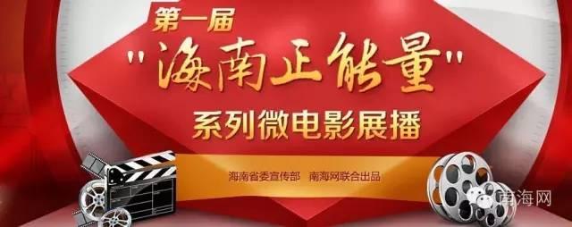 海南微信影响力百强榜(第7期)发布竞争激烈变动大