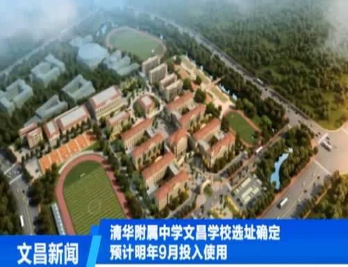 清華v初中初中寧波學校預計確定選址明年9月投文昌老師中學科學圖片