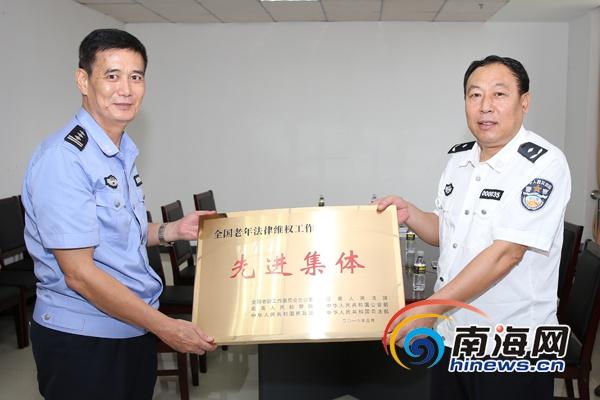 """海南两公安派出所获评""""全国老年法律维权工作先进集体""""荣誉称号"""