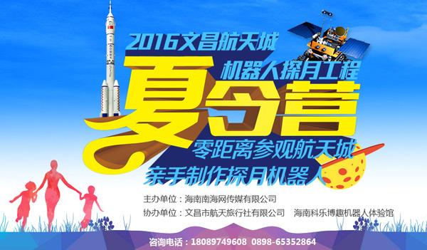 文昌围绕航天开展九大环境建设提倡文明观看火箭首飞