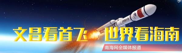 海南文昌各界人士预祝长征七号首飞成功