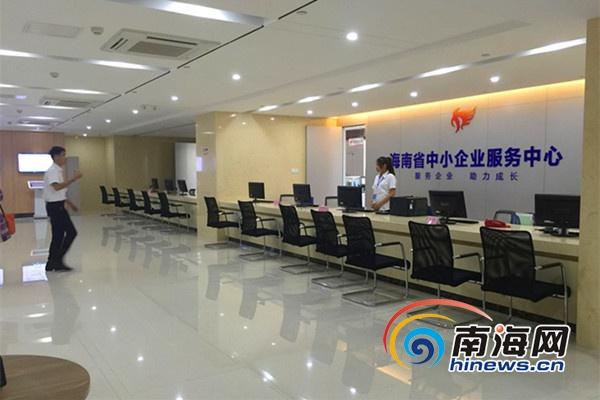 海南省中小企业公共服务平台启动 年底全面建成