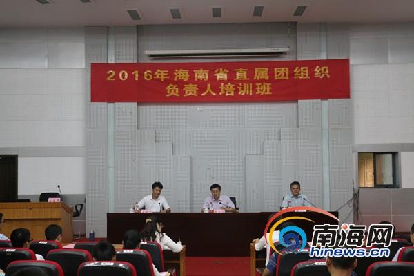 <b>2019年海南省直属团组织负责人培训班在重庆市团校开班</b>