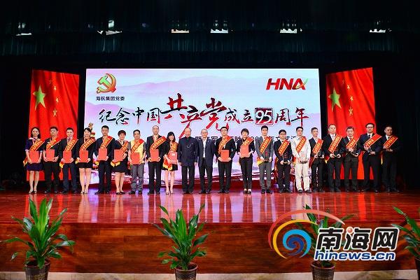 海航集团举行系列活动纪念建党95周年党员超1.4万名