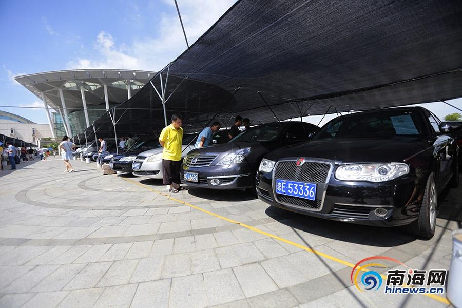 探访海南省直机关公车拍卖展示现场最低起拍价2500元