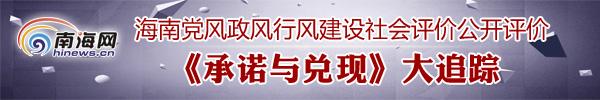 """海南省商务厅:六大措施整改无法查询肉菜""""身份证""""信息问题"""