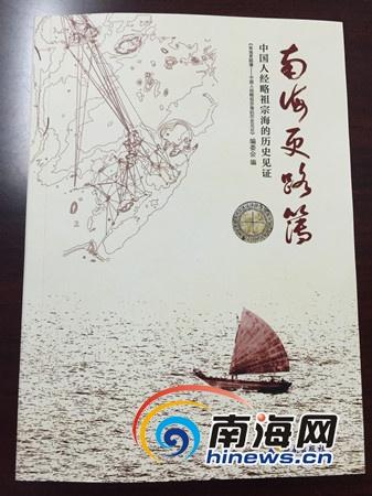《南海更路簿》首发展示中国人经略祖宗海的历史