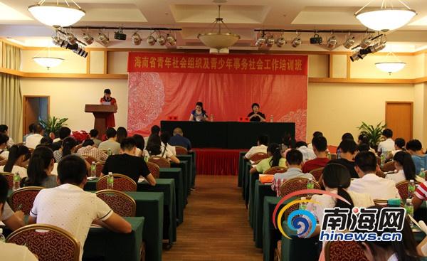 海南省青年社会组织及青少年事务培训班海口开班
