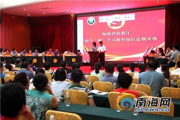 """海南省农业厅开展""""两学一做""""学习教育知识竞赛"""