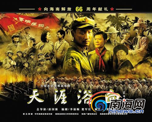 <b>《天涯浴血》10月1日起广东卫视播出曾登陆央视引发热议</b>