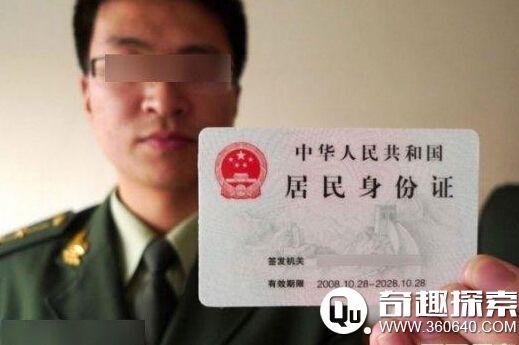 中国人身份证号最后一位的秘密