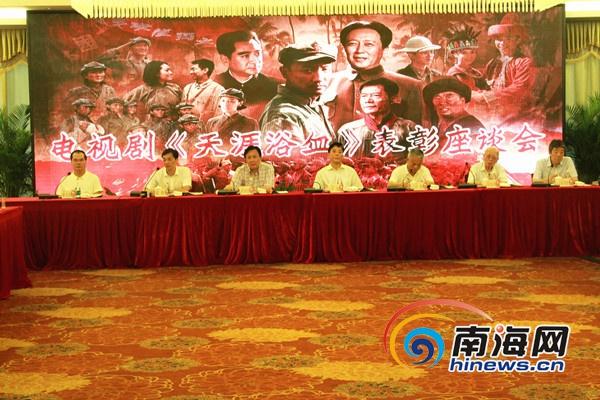 《天涯浴血》摄制单位获海南省委表彰编剧导演等谈体会