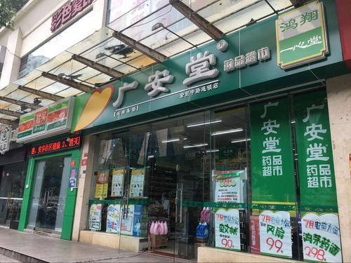"""广安堂《药品经营许可证》被注销回应:多数""""广安堂""""并非涉事网点"""