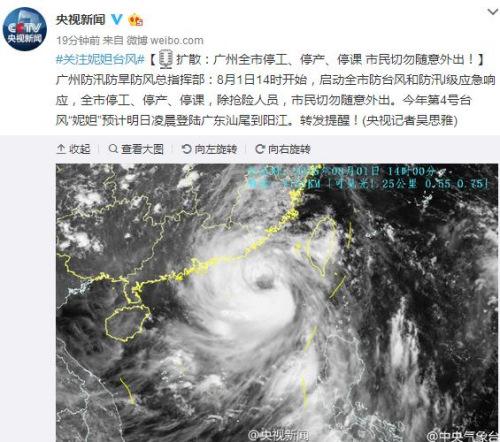 """受台风""""妮妲""""影响广州全市停工、停产、停课"""