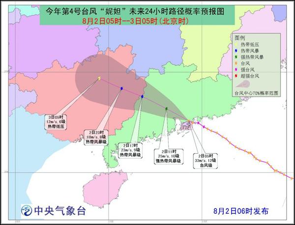 (危险天气)-妮妲 登陆广东 海南多地有雷阵雨局地大到暴雨