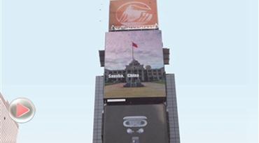南海主题宣传片亮相纽约时报广场 每天播放120次