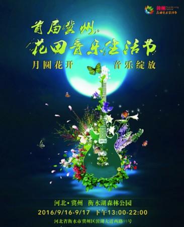 首届冀州花田音乐生活节 让音乐节玩出新花样