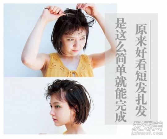 夏季短发怎么扎好看 4款简单扎发不再披头散发
