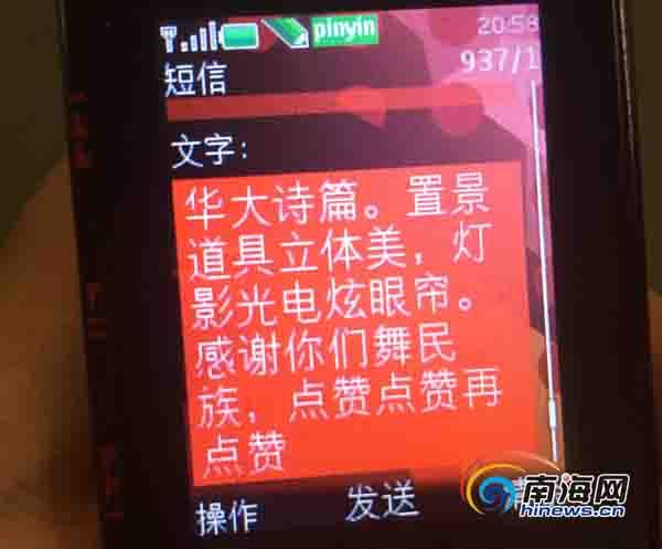 <b>天津近7旬观众观看《东坡海南》现场即兴赋诗称赞</b>