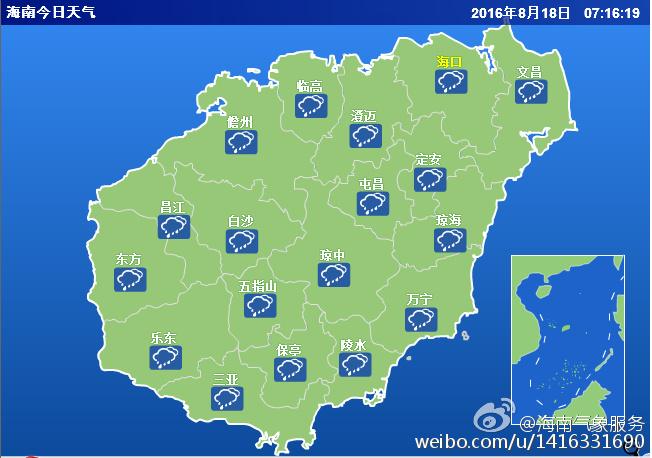 最新天气 海南继续发布台风四级预警 局地有特大暴雨