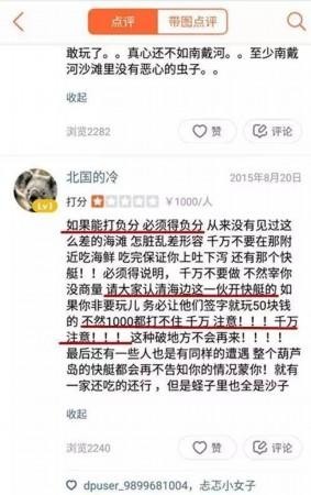 东戴河景区宰客黑幕:游客车胎被扎 服务员揽客砸车