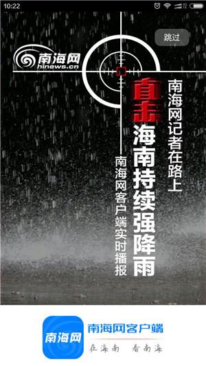 海南省军区某部工兵营做好抢险救灾准备随时开赴抗洪前线