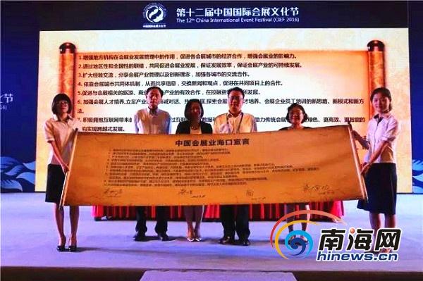 <b>第十二届中国国际会展文化节开幕千人聚海口谈会展</b>