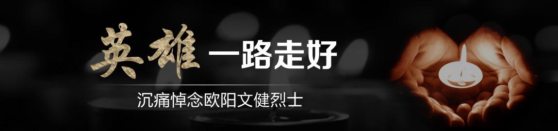临高抗洪烈士欧阳文健追悼会举行数万群众送别