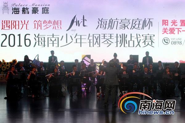 """海南少年钢琴挑战赛圆满收官16名选手现场""""斗琴"""""""